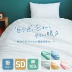 掛け布団カバー セミダブルサイズ 掛けふとんカバー 掛けカバー  日本製 綿100% 無地 パステルカラー 送料無料 90177