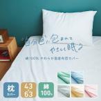枕カバー ピロケース ピローケース まくらカバー 43cm×63cm 日本製 綿100% 布団カバー パステルカラー 送料無料 90143