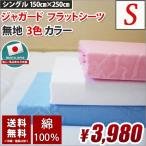 ショッピングフラット フラットシーツ シングル ジャガード 無地 国産 綿100% (コットン100%) 送料無料 150cm×250cm ベッドシーツ BOXシーツ おしゃれ カバー ブルー ピンク ホワイト