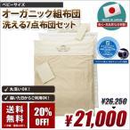 日本製 ベビー布団セット  7点 洗濯可 ウォッシャブル 洗える オーガニックコットン 組布団 寝具セット ふとんセット 子供用