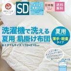 洗える肌掛け布団 セミダブルサイズ 夏布団 春夏用 5月6月9月10月 朝晩冷える時に最適  安心安全の国産 日本製 綿100%で吸湿性抜群 洗濯機で丸洗い可能