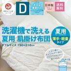 洗える肌掛け布団 ダブルサイズ 夏布団 春夏用 5月6月9月10月 朝晩冷える時に最適  安心安全の国産 日本製 綿100%で吸湿性抜群 洗濯機で丸洗い可能