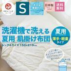 洗える肌掛け布団 シングルサイズ 夏布団 春夏用 朝晩冷える時に最適  安心安全の国産 日本製 綿100%で吸湿性抜群 洗濯機で丸洗い可能