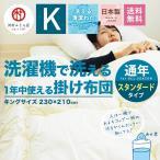 洗える掛け布団 キングサイズ/通年使える 便利な合い掛け布団(中わた1.5kg)合掛け布団 掛けふとん 掛布団 国産 日本製 綿100%