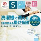 洗える掛け布団 シングルサイズ/通年使える 便利な合い掛け布団(中わた1.0kg)合掛け布団 掛けふとん 掛布団 国産 日本製 綿100%