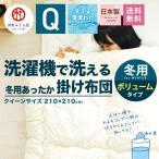洗える掛け布団 クイーンサイズ/冬用 あったかボリューミータイプ(中わた2.1kg)掛け布団 掛けふとん 掛布団 国産 日本製 綿100%