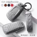 アウディ Audi スマートキーケース 毛皮素材 キーカバー ハンドメイド A4 A5 Q7 A7 A8 車 キーホルダー アクセサリー 高級革 おしゃれ 専用設計 傷防止