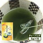 お茶の川村園オリジナル「煎茶ティーバッグ(抹茶ブレンド)」5g×15 静岡茶 深蒸し茶 ティーバッグ(メール便送料無料)