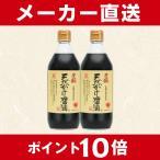 ポイント10倍 芳醇天然かけ醤油お試しセット(500ml×2本)2セット以上ご注文で送料無料 初回限定