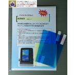 HONDEX ホンデックス 液晶保護フィルム PS611CN用 H-5.0 代引き不可