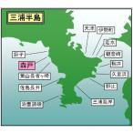 マイ海図 相模湾 森戸海岸8枚組