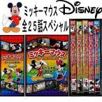 ミッキーマウス スペシャルBOX プレミアムDVD5枚組/送料無料