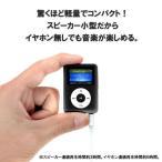 デジタルオーディオプレイヤー DT-SP08黒 スピーカー搭載/ボイスレコーダ機能