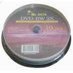 DVD-RW 4.7GB 2倍速 10枚  アナログ録画・データ用  MRDATA  DVD-RW47 2X 10PS/7605/送料無料メール便 ポイント消化