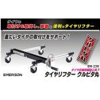 EMERSON / エマーソン /タイヤリフター クルピタ丸 楽々タイヤ交換EM-239