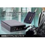 KONGIN ワイヤレス ピンマイク 無線マイク ET-WIMICx3台/卸/