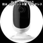ネットワークカメラ ケイアン KTIP500 防塵 防水 無線LAN対応 コンセント不要・ワイヤレス/送料無料