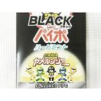 禁煙パイポ ブラックパイポ ハードミント 3本入り マルマンx50箱セット/卸/