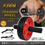 トレーニングホイール MCF-9 腹筋コロコロ 腹筋ローラー