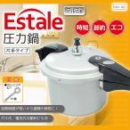 ショッピング圧力鍋 Estale 圧力鍋 片手タイプ MCK-80 満水容量3リットル/送料無料