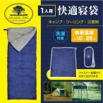 一人用寝袋(シュラフ)封筒型シュラフ MCO-22/カワネット