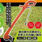 マクロス ナイロンコード カッター 軽量 家庭用 草刈機 MEH-47/送料無料