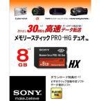ソニー メモリースティック プロデュオ PRO-HG Duo 8GB MS-HX8B