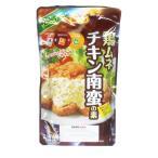 鶏ムネチキン南蛮の素 3〜4人前 日本食研/5802x1袋/送料無料