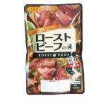 ローストビーフの素 こだわりの醤油ベースソース 牛肉300〜500g分 日本食研 0126x3袋/卸