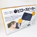 薄型ステレオピロースピーカー ipod iphone スマホ mp3プレーヤー対応