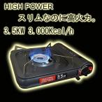 カセットコンロ TN35-2 TTS 強力3.5kW 3000kcal/h