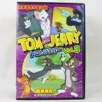 トムとジェリー スペシャルBOX DVD vol-3