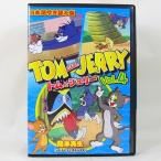 トムとジェリー スペシャルBOX DVD vol-4