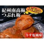 ショッピング梅 南高梅 梅干し 大粒/紀州 つぶれ梅/減塩 甘口漬け 1kgx3個/卸/送料無料