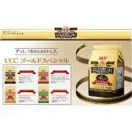 UCC ユーシーシー レギュラーコーヒー粉 GOLD SPECIAL 4種アソート 400gx4袋 お試し/カワネット
