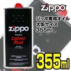 ZIPPO 純正オイル 355ml ジッポー オイル 大缶 24本/卸//カワネット