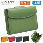 二つ折り財布 外側がま口タイプ コンパクト 牛革 本革 ROMANO(ロマノ) 5191