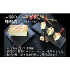 豆腐屋さんが九州産大豆と味噌にこだわった豆乳チーズ味噌漬けともろみ味噌セット