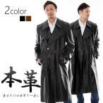 有名メーカー レザーコート メンズ ロングコート トレンチコート 本革 革コート ラム カラー ブラック 黒 ダークブラウン 1296