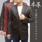 レザージャケット メンズ ラムレザージャケット テーラードジャケット  (ブラック(黒)・ワイン・ダークブラウン) 本革 (3015)