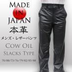 レザーパンツ 革パンツ 牛革 スラックス メンズ