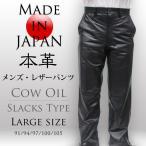 レザーパンツ 大きいサイズ メンズ 革パンツ スラックスタイプ 牛革 ラージサイズ 3657-L