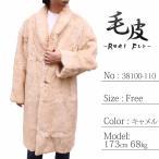 メンズ 毛皮コート ラビットファーコート 38100-110 《》 紳士毛皮 本毛皮 ラビットコート