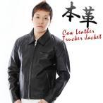 ショッピング皮 レザージャケット 革ジャン メンズ ライダースジャケット  本革 牛革 カウレザー トラッカー ブラック(黒) 皮ジャケット 4716 ジャケット レザー ライダース