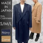 日本製 カシミヤコート イタリアンカシミヤ メンズ ロングコート テーラーカラー ダブルボタン