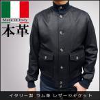 レザーブルゾン 革ジャン メンズ イタリア製 ラム革ブルゾン ネイビー5-1334