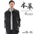 有名メーカー レザーコート メンズ レザーコート ハーフコート 革コート ステンカラーコート 6017-L
