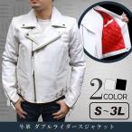 ダブル ライダースジャケット 本革 メンズ レザージャケット ライダーズジャケット 革ジャン ダブル ブラック 黒 ホワイト 白 レッド ブルー 6053