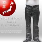 日本製 レザーパンツ メンズ 革パンツ ローライズ ブーツカット 牛革 皮パンツ 本革 革パン 皮パン 6080 皮 パンツ 通販