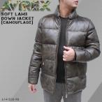 カモフラージュ柄 AVIREX ダウンジャケット メンズ レザージャケット アビレックス ソフトラム 6141050-98